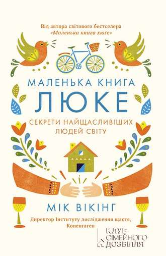 Мік Вікінг, Маленька книга люке. Секрети найщасливіших людей світу