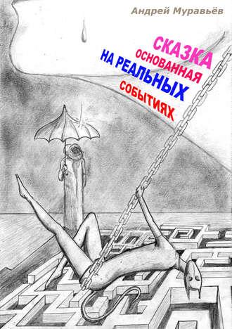 Андрей Муравьев, Сказка, основанная на реальных событиях