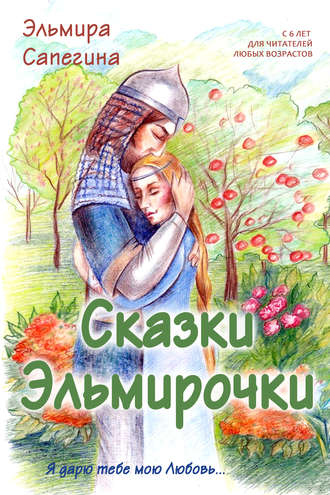 Эльмира Сапегина, Сказки Эльмирочки