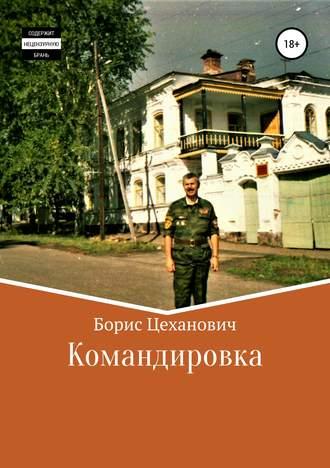 Борис Цеханович, Командировка