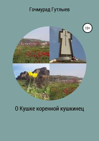 Гочмурад Гутлыев, О Кушке коренной кушкинец