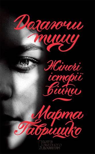 Марта Гавришко, Долаючи тишу. Жіночі історії війни