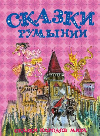 Сборник, Сказки Румынии