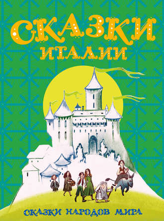 Сборник, Сказки Италии