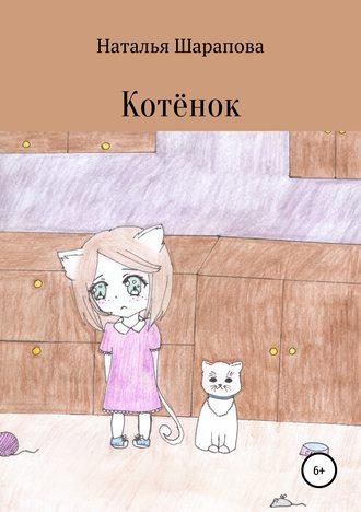 Наталья Шарапова, Котёнок