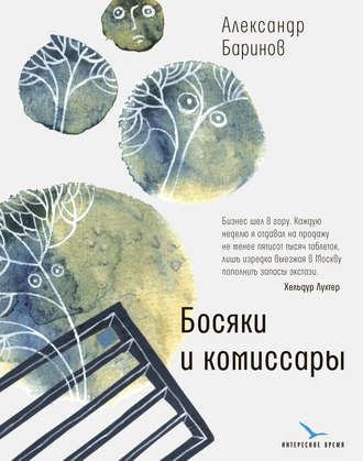 Александр Баринов, Босяки и комиссары