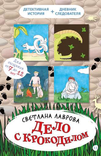Светлана Лаврова, Дело с крокодилом