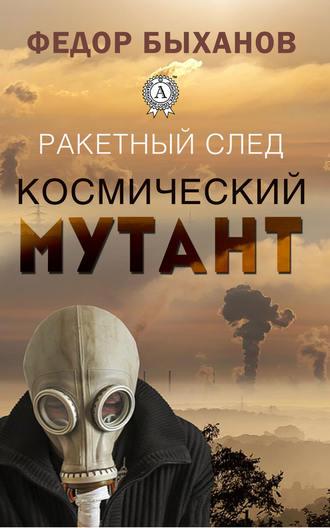 Фёдор Быханов, Космический мутант