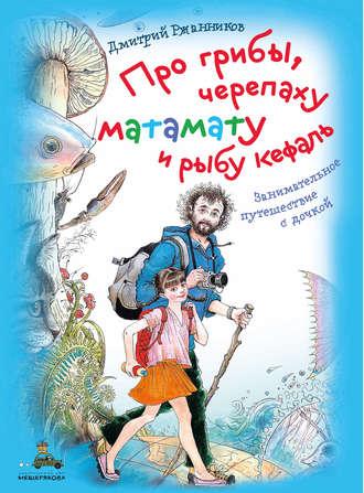 Дмитрий Ржанников, Про грибы, черепаху матамату и рыбу кефаль