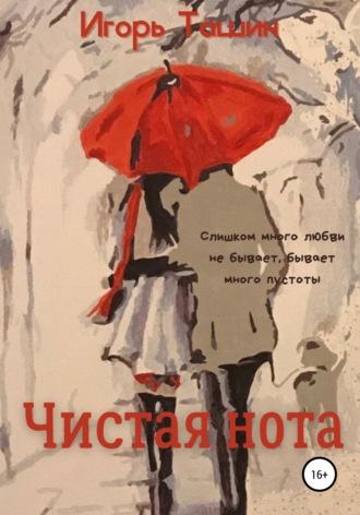 Игорь Ташин, Чистая нота