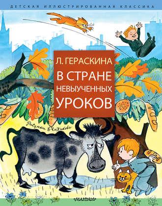 Лия Гераскина, В Стране невыученных уроков (сборник)