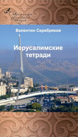Валентин Серебряков, Иерусалимские тетради