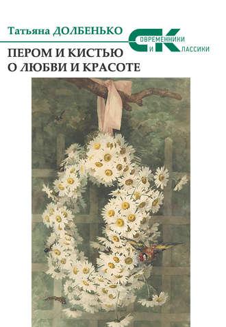 Татьяна Долбенько, Пером и кистью о любви и красоте