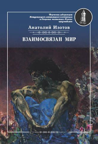 Анатолий Изотов, Взаимосвязан мир. Фантастическая поэзия и проза