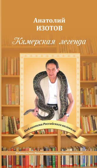 Анатолий Изотов, Кхмерская легенда. Баллада