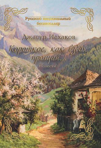 Джасур Исхаков, Короткое, как вздох, прощай…