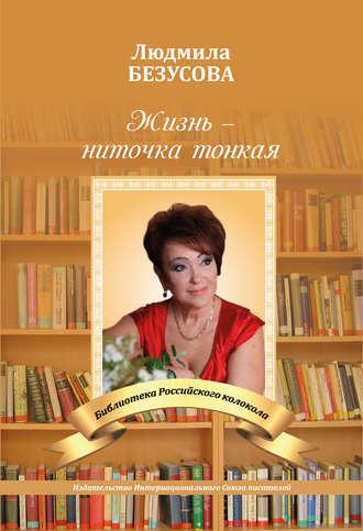 Людмила Безусова, Жизнь – ниточка тонкая