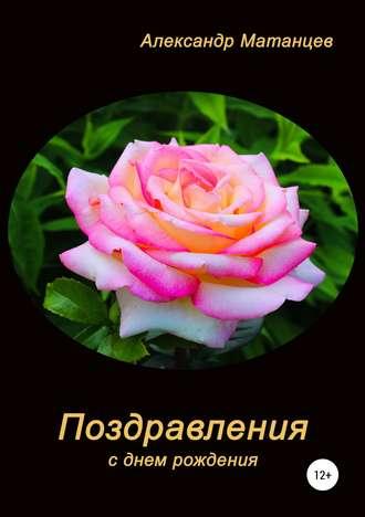 Александр Матанцев, Поздравления с днем рождения