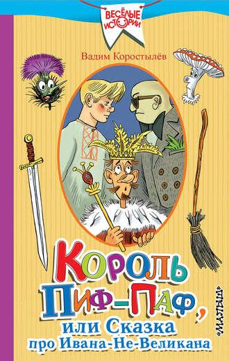 Вадим Коростылев, Король Пиф-Паф, или Сказка про Ивана-Не-Великана