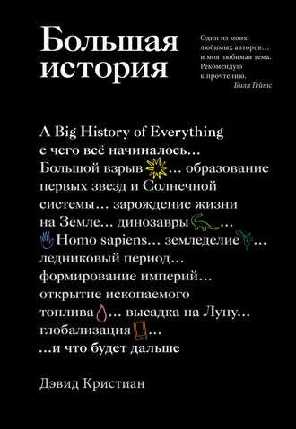 Дэвид Кристиан, Большая история