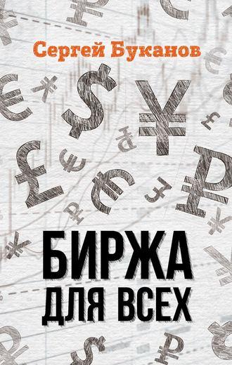 Сергей Буканов, Биржа для всех