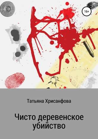Татьяна Хрисанфова, Чисто деревенское убийство