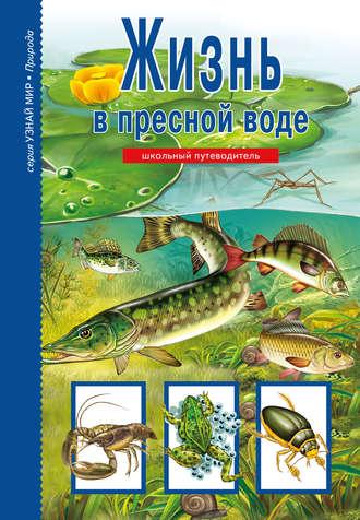 Сергей Афонькин, Жизнь в пресной воде