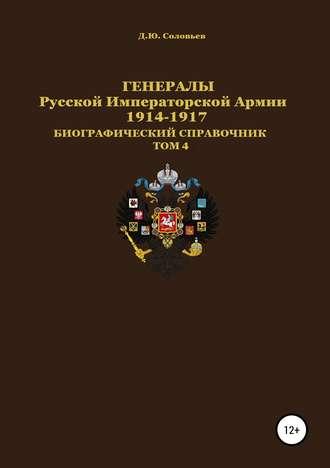 Денис Соловьев, Генералы Русской императорской армии 1914—1917 гг. Том 4
