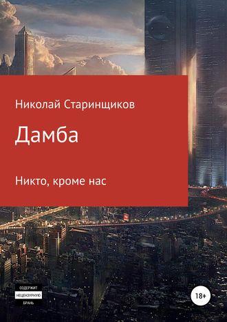 Николай Старинщиков, Дамба