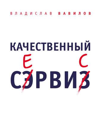 Владислав Вавилов, Качественный сервис. 36 правил обслуживания клиентов в салоне красоты и фитнес-центре