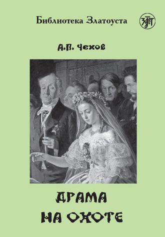 Антон Чехов, Драма на охоте