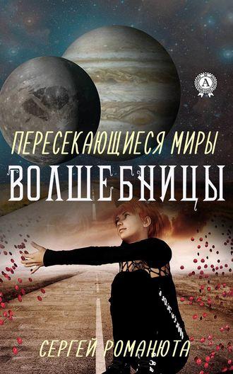 Сергей Романюта, Пересекающиеся Миры. Волшебницы