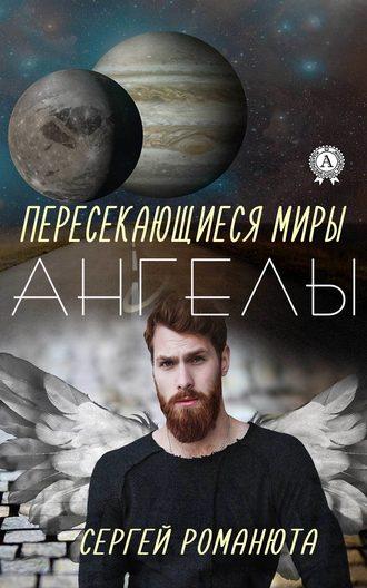 Сергей Романюта, Пересекающиеся Миры. Ангелы