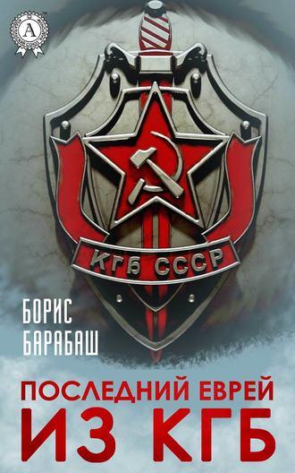 Борис Барабаш, Последний еврей из КГБ
