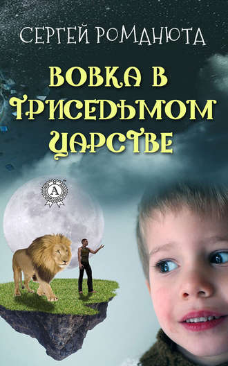 Сергей Романюта, Вовка в Триседьмом царстве