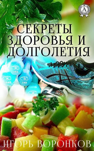 Игорь Воронков, Cекреты здоровья и долголетия