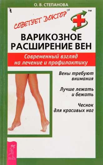 Ольга Степанова, Варикозное расширение вен. Современный взгляд на лечение и профилактику