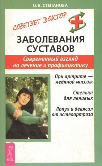 Ольга Степанова, Заболевания суставов. Современный взгляд на лечение и профилактику