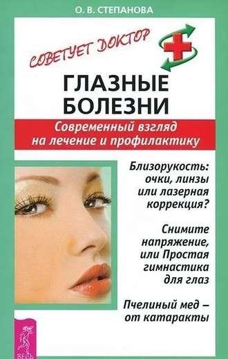 Ольга Степанова, Глазные болезни. Современный взгляд на лечение и профилактику