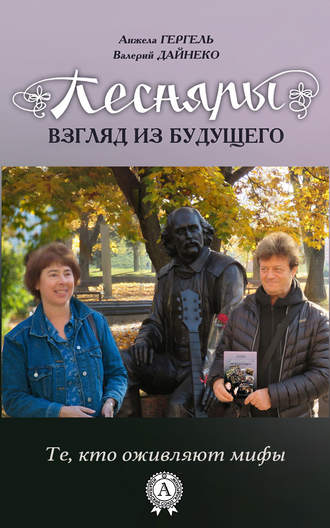 Анжела Гергель, Валерий Дайнеко, Песняры. Взгляд из будущего