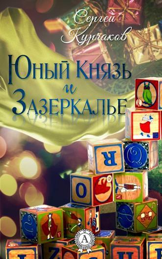 Сергей Курчаков, Юный Князь и Зазеркалье