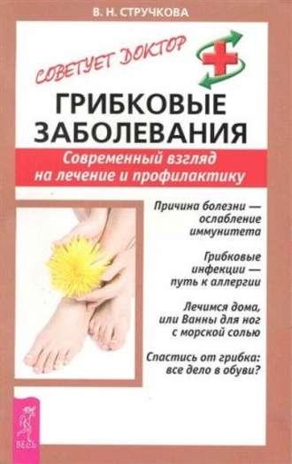 Валентина Стручкова, Грибковые заболевания. Современный взгляд на лечение и профилактику