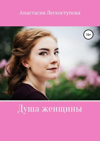 Анастасия Легкоступова, Душа женщины