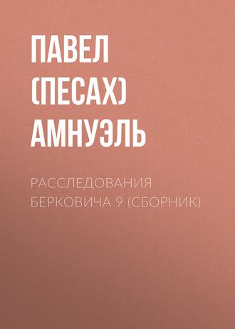 Павел Амнуэль, Расследования Берковича 9 (сборник)