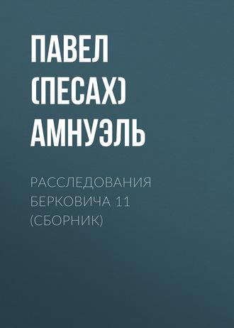 Павел Амнуэль, Расследования Берковича 11 (сборник)