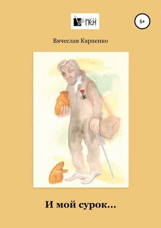 Вячеслав Карпенко, И мой сурок