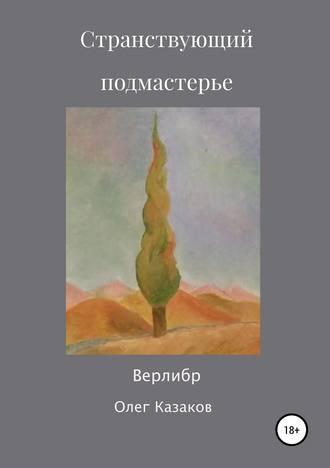 Олег Казаков, Странствующий Подмастерье