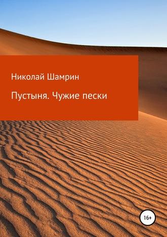Николай Шамрин, Пустыня. Чужие пески