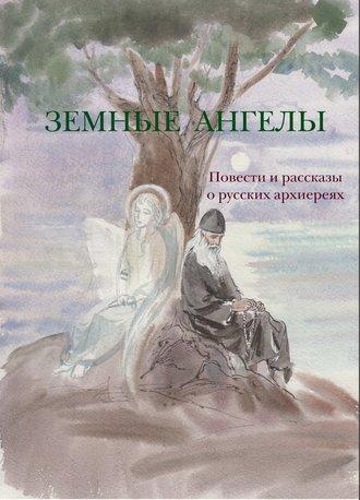 Лев Толстой, Николай Лесков, Земные ангелы (сборник)