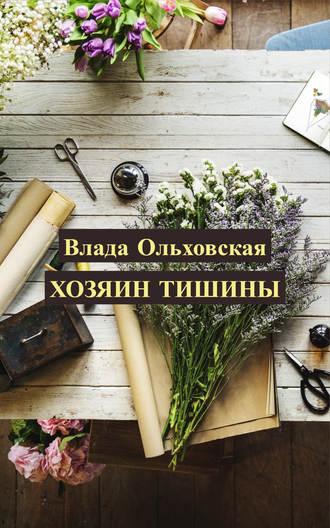 Влада Ольховская, Хозяин тишины